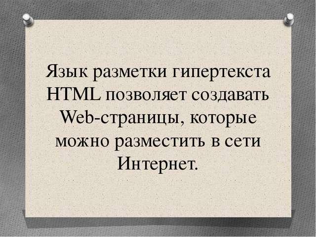 Язык разметки гипертекста HTML позволяет создавать Web-страницы, которые можн...
