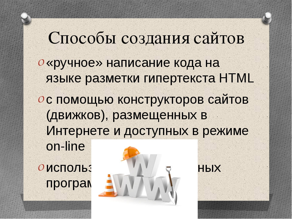 Пути создания сайта официальный сайт компании mia