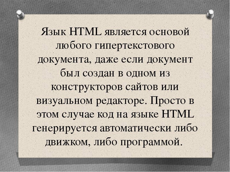 Язык HTML является основой любого гипертекстового документа, даже если докуме...