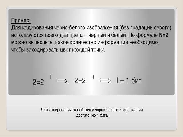 Пример: Для кодирования черно-белого изображения (без градации серого) исполь...