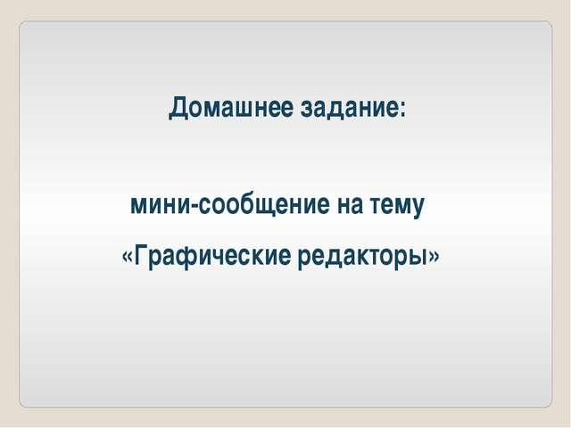 Домашнее задание: мини-сообщение на тему «Графические редакторы»