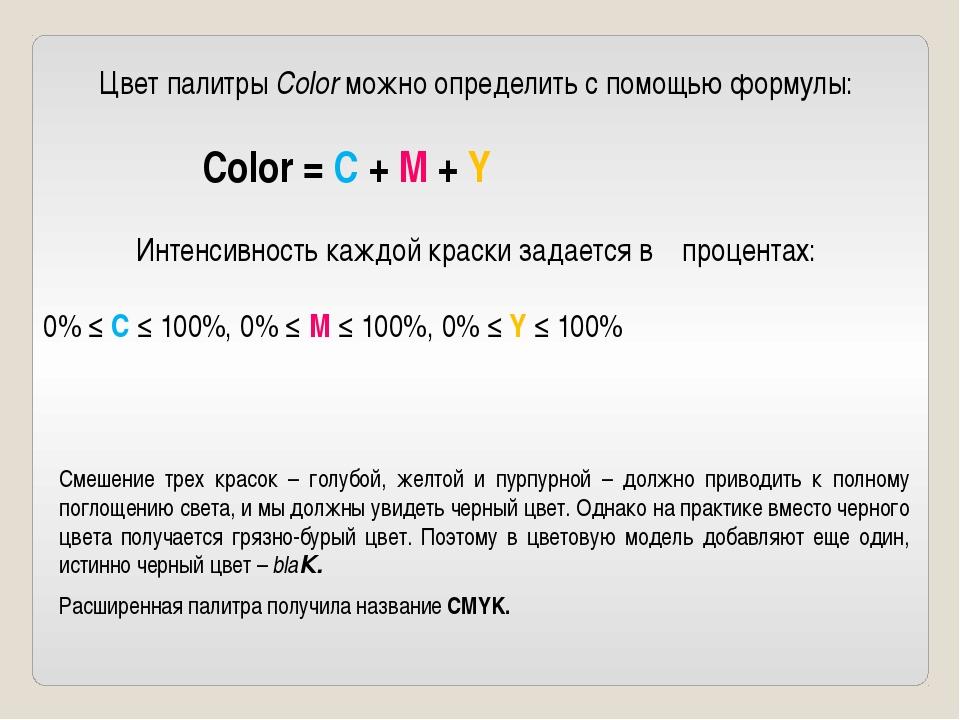 Цвет палитры Color можно определить с помощью формулы: Color = С + M + Y  Ин...
