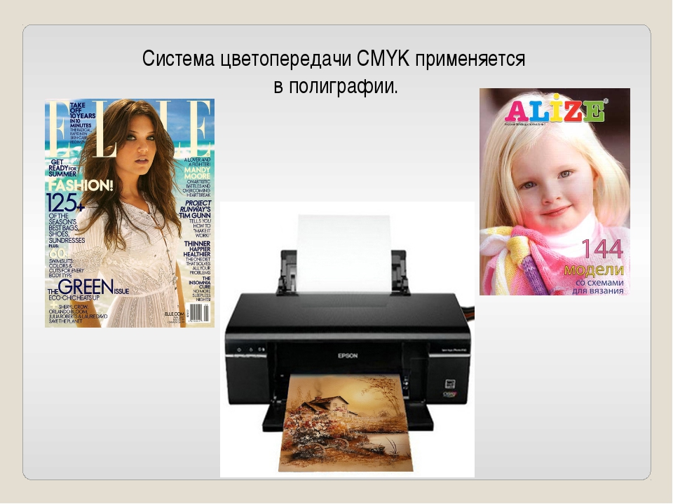 Система цветопередачи CMYK применяется в полиграфии.