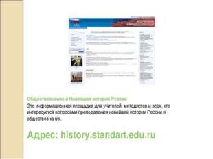 Обществознание и Новейшая история России Это информационная площадка для учит