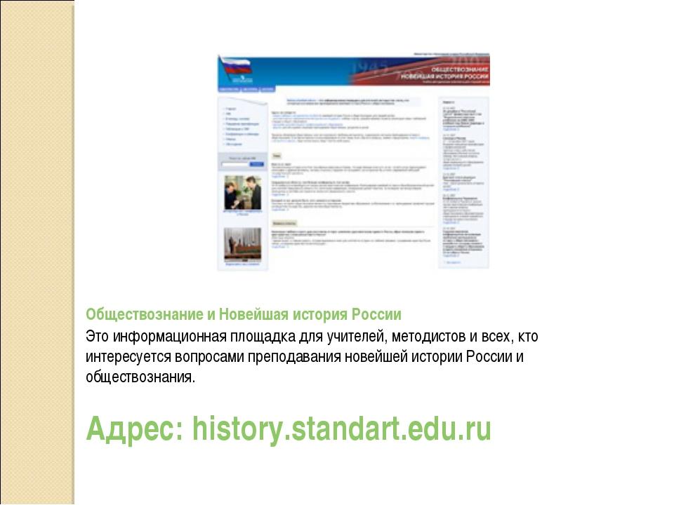Обществознание и Новейшая история России Это информационная площадка для учит...