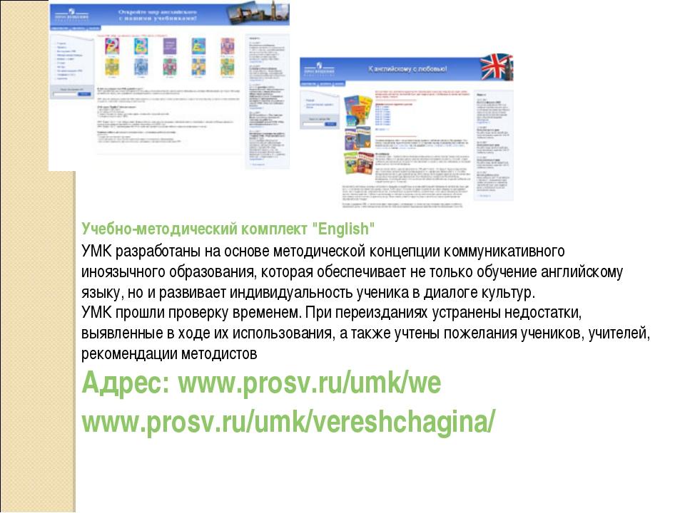"""Учебно-методический комплект """"English"""" УМК разработаны на основе методической..."""