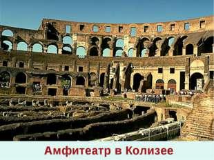 Амфитеатр в Колизее
