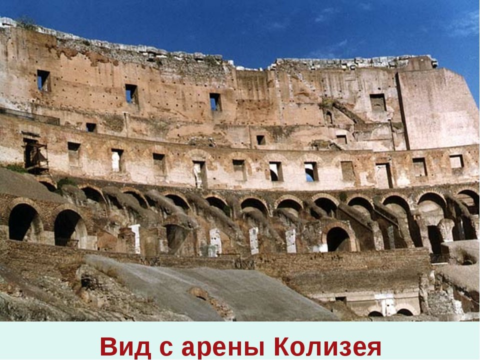 Вид с арены Колизея