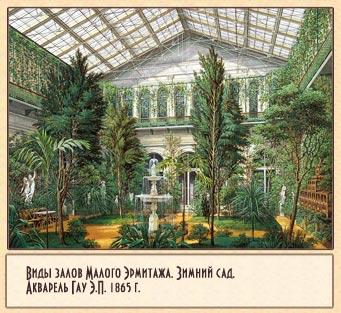 Малый Эрмитаж.Зимний сад.Акварель Гау Э.П. 1865 г.