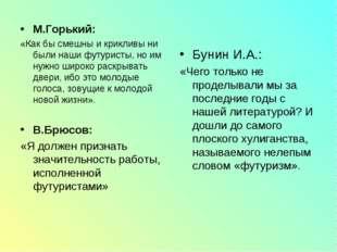 М.Горький: «Как бы смешны и крикливы ни были наши футуристы, но им нужно шир