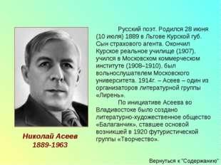 Русский поэт. Родился 28 июня (10 июля) 1889 в Льгове Курской губ. Сын страх