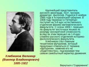 Крупнейший представитель русского авангарда, поэт, прозаик, драматург, фило