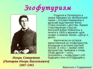 Игорь Северянин (Лотарев Игорь Васильевич) 1887-1941 Эгофутуризм  Родился