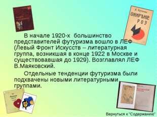 В начале 1920-х большинство представителей футуризма вошло в ЛЕФ (Левый Фро