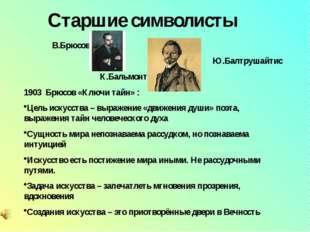 Старшие символисты В.Брюсов Ю.Балтрушайтис К.Бальмонт 1903 Брюсов «Ключи тай