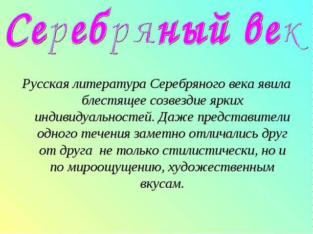 Русская литература Серебряного века явила блестящее созвездие ярких индивиду...