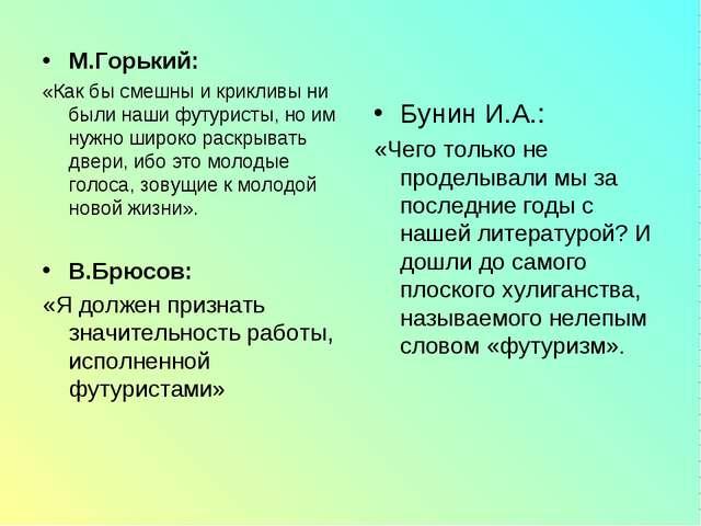 М.Горький: «Как бы смешны и крикливы ни были наши футуристы, но им нужно шир...