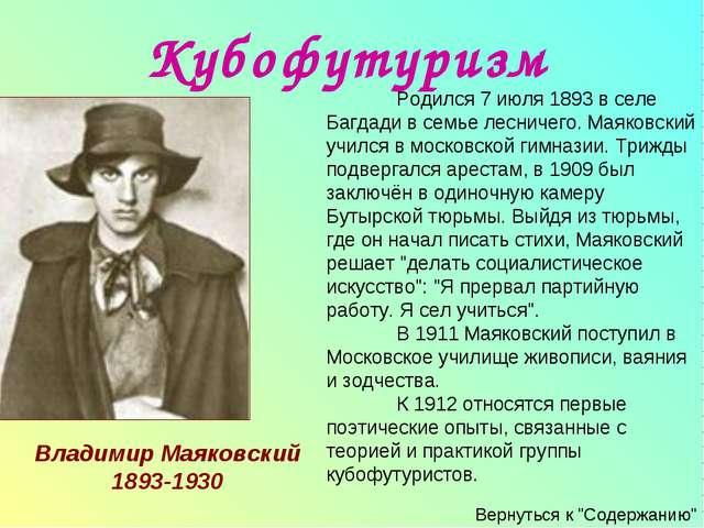 Родился 7 июля 1893 в селе Багдади в семье лесничего. Маяковский учился в мо...