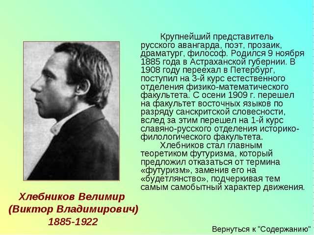 Крупнейший представитель русского авангарда, поэт, прозаик, драматург, фило...