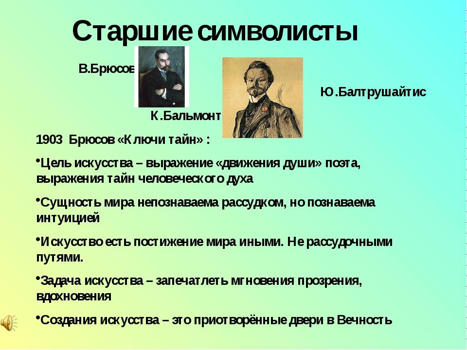 Старшие символисты В.Брюсов Ю.Балтрушайтис К.Бальмонт 1903 Брюсов «Ключи тай...