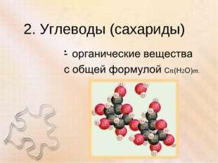 2. Углеводы (сахариды)