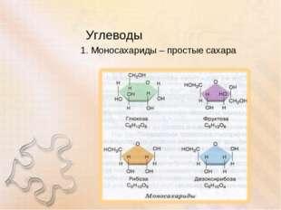 Углеводы 1. Моносахариды – простые сахара