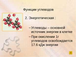 Функции углеводов 2. Энергетическая : Углеводы – основной источник энергии в