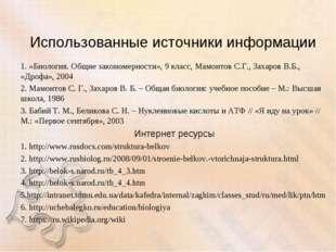 Использованные источники информации 1. «Биология. Общие закономерности», 9 кл