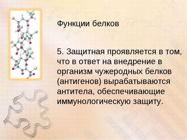 Функции белков 5. Защитная проявляется в том, что в ответ на внедрение в орга...