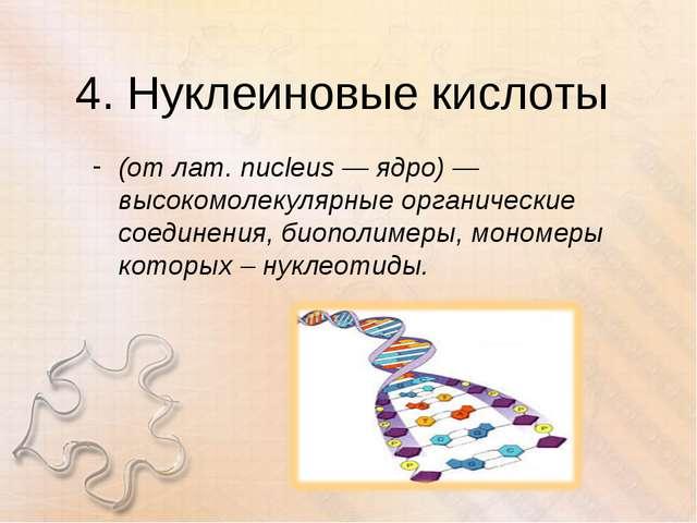 4. Нуклеиновые кислоты (от лат. nucleus — ядро) — высокомолекулярные органиче...