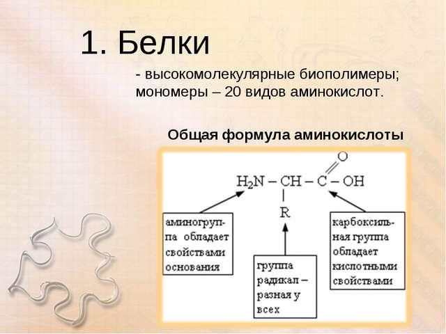 1. Белки - высокомолекулярные биополимеры; мономеры – 20 видов аминокислот. О...