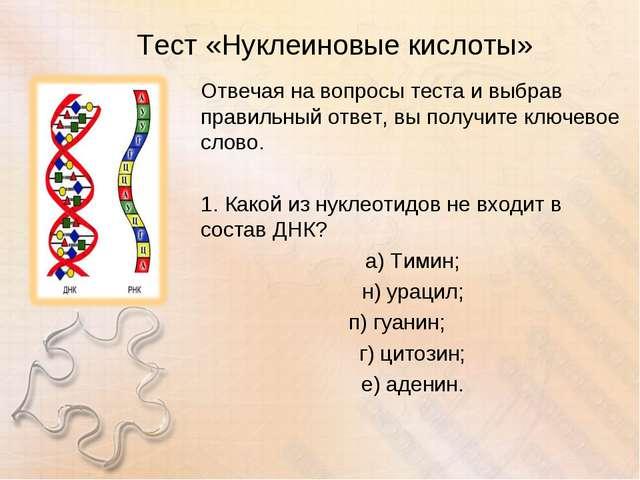 Тест «Нуклеиновые кислоты» Отвечая на вопросы теста и выбрав правильный ответ...