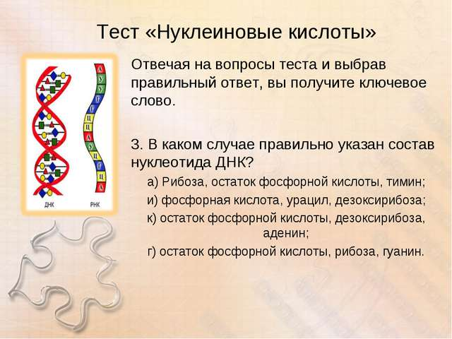 Конспект урока нуклеиновые кислоты 9 класс сонин