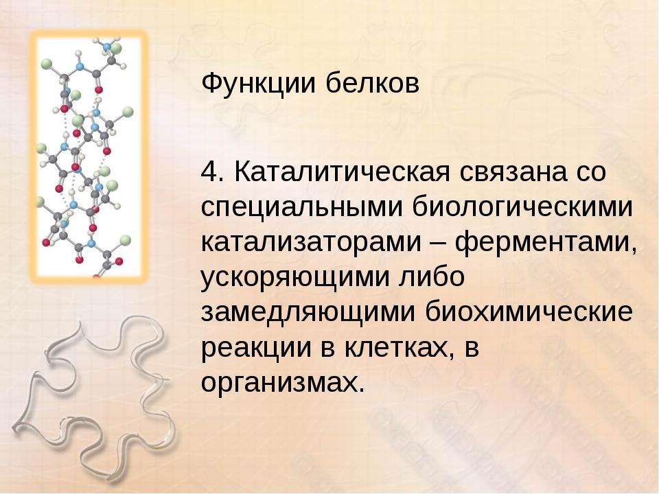 Функции белков 4. Каталитическая связана со специальными биологическими катал...