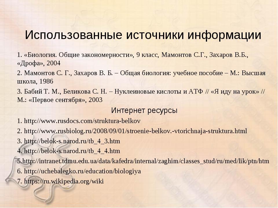 Использованные источники информации 1. «Биология. Общие закономерности», 9 кл...