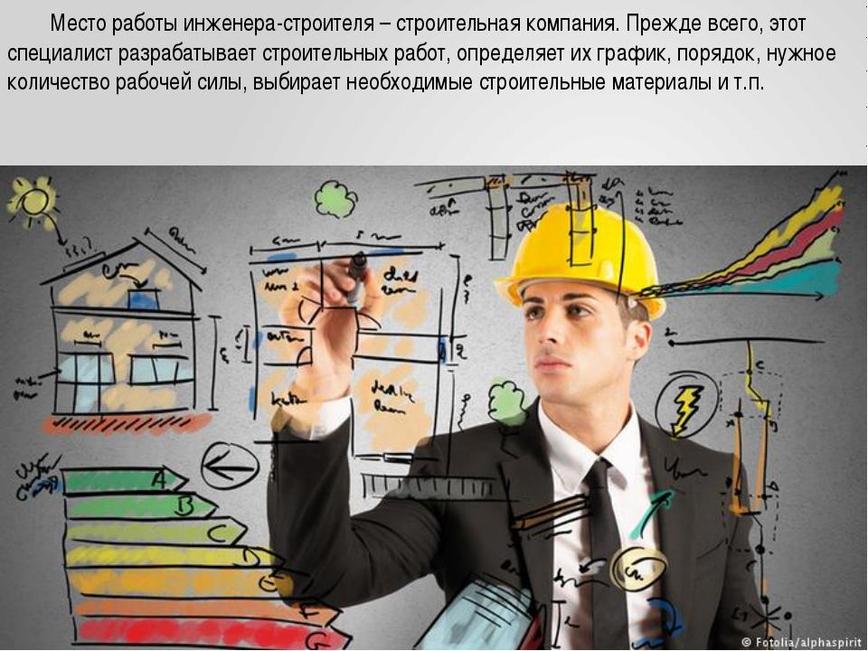 Место работы инженера-строителя – строительная компания. Прежде всего, этот...
