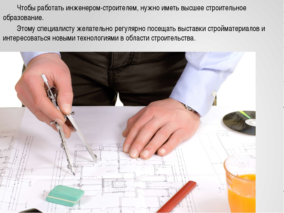 Чтобы работать инженером-строителем, нужно иметь высшее строительное образов...