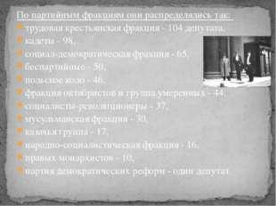 По партийным фракциям они распределялись так: трудовая крестьянская фракция -