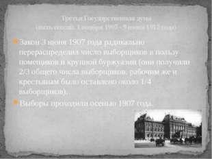 Закон 3 июня 1907 года радикально перераспределил число выборщиков в пользу п