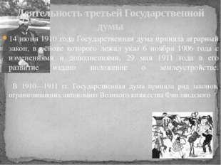 14 июня 1910 года Государственная дума приняла аграрный закон, в основе котор