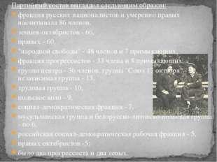Партийный состав выглядел следующим образом: фракция русских националистов и