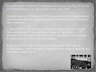 В целом в Думу четвертого созыва было внесено (к 9 декабря 1916 года) 2625 за