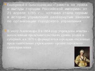 Екатериной II была подписана «Грамота на права и выгоды городам Российской им