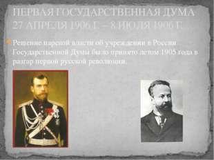 ПЕРВАЯ ГОСУДАРСТВЕННАЯ ДУМА 27 АПРЕЛЯ 1906 Г. – 8 ИЮЛЯ 1906 Г. Решение царско