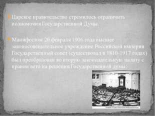 Царское правительство стремилось ограничить полномочия Государственной Думы.