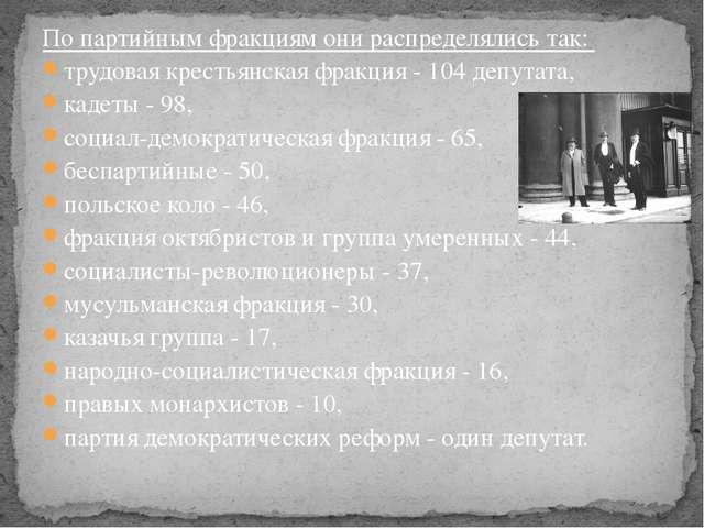 По партийным фракциям они распределялись так: трудовая крестьянская фракция -...