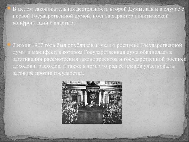 В целом законодательная деятельность второй Думы, как и в случае с первой Гос...