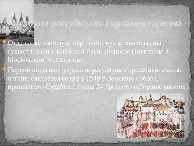 Отдельные элементы народного представительства существовали в Киевской Руси,...