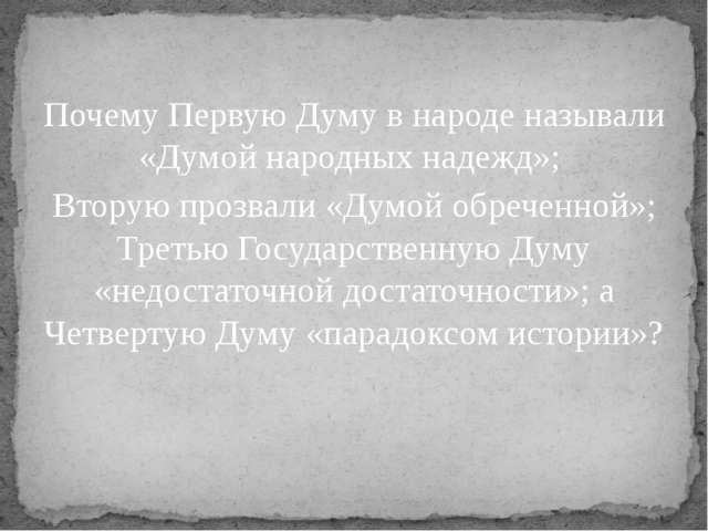Почему Первую Думу в народе называли «Думой народных надежд»; Вторую прозвали...