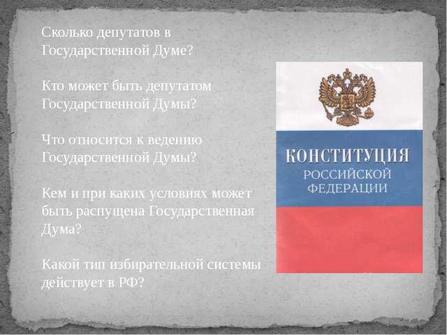 Сколько депутатов в Государственной Думе? Кто может быть депутатом Государств...